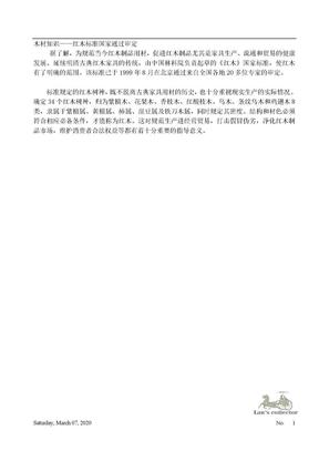 木材知识——红木标准国家通过审定.doc