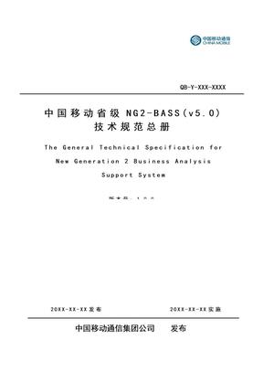 中国移动省级NG2-BASS(v5.0)技术规范总册.docx