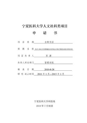 2010校级社科类项目申请书-苏源.doc