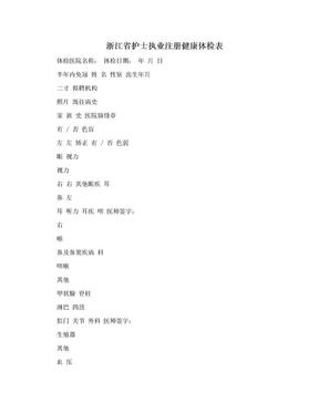 浙江省护士执业注册健康体检表.doc