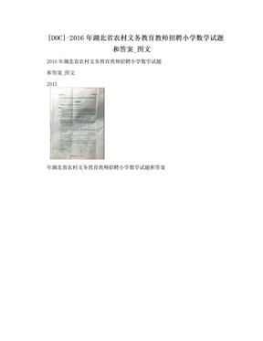 [DOC]-2016年湖北省农村义务教育教师招聘小学数学试题和答案_图文.doc