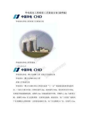 华电渠东工程质量工艺策划方案(最终版).doc