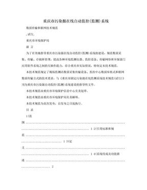 重庆市污染源在线自动监控(监测)系统.doc