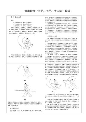 少林疯魔棍疯魔鞭杆(短套).doc