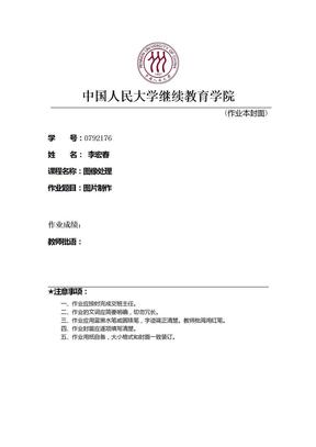 中国人民大学封面.doc