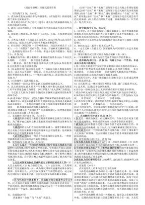电大--政治学原理历届试题及答案.doc