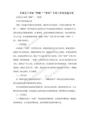 """乡镇关于开展""""禁赌""""""""禁毒""""专项工作的实施方案.doc"""