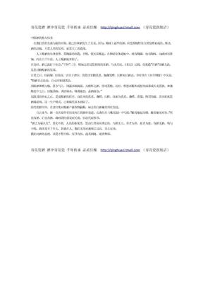 中国酒的悠久历史.doc