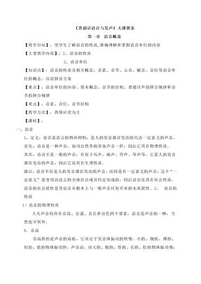 普通话语音与发声.doc