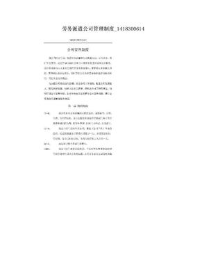 劳务派遣公司管理制度_1418300614.doc