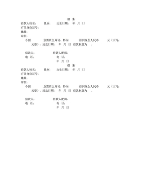 民间正规借条.doc