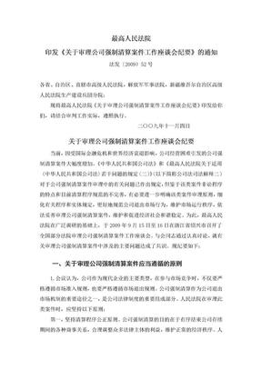 高法关于审理公司强制清算案件工作座谈会纪要(法发[2009]52号).doc