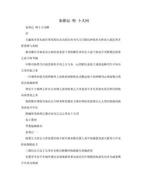 备倭记-明-卜大同.doc