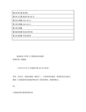 建设部关于印发《工程建设项目报建管理办法》的通知.doc