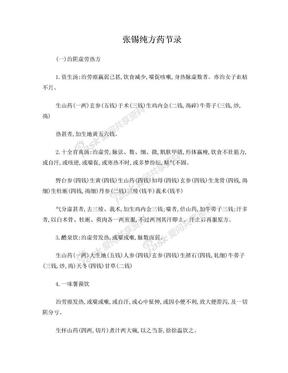 张锡纯医学衷中参西录药方选录.简约版