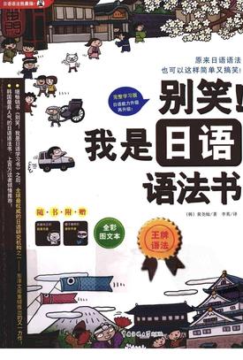 [别笑!我是日语语法书].pdf