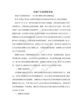 房地产企业税收筹划.doc