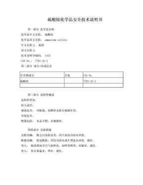 硫酸铵(MSDS)化学品安全技术说明书.doc