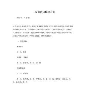 春节保障通信保障方案.doc