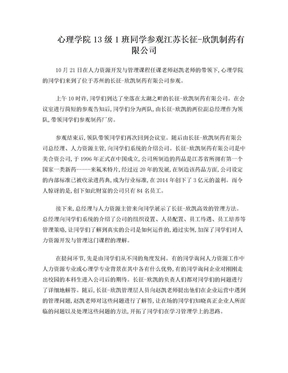 人力资源管理课参观新闻稿.doc