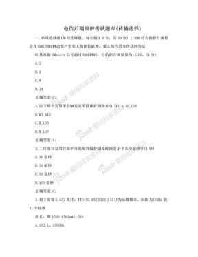 电信后端维护考试题库(传输选择).doc