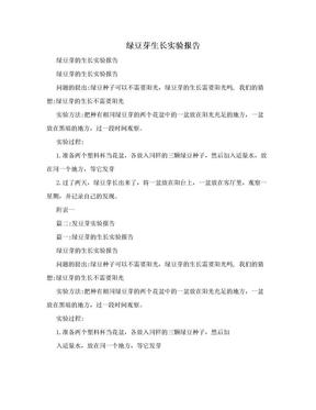 绿豆芽生长实验报告.doc