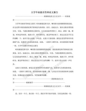 大学毕业德育答辩论文报告.doc