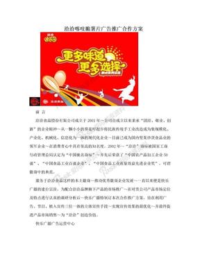洽洽喀吱脆薯片广告推广合作方案.doc