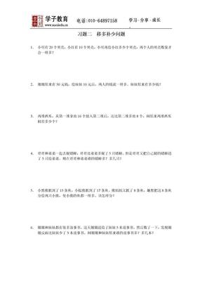奥数  二年级 讲义  小二教案 15         02[1][1].二年级习题二.doc