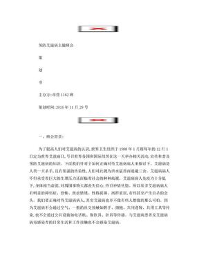预防艾滋病主题班会.doc