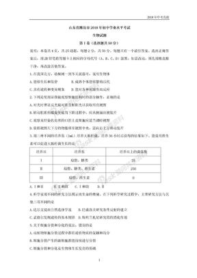 2018年山东省潍坊市初中学业水平考试生物试题word版.doc