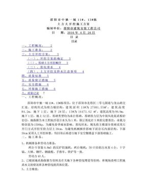 基础土方大开挖施工方案.doc