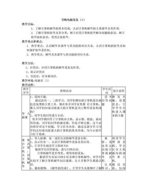 福建教育出版社七年级上信息技术教案.doc