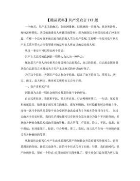 【精品资料】共产党宣言TXT版.doc