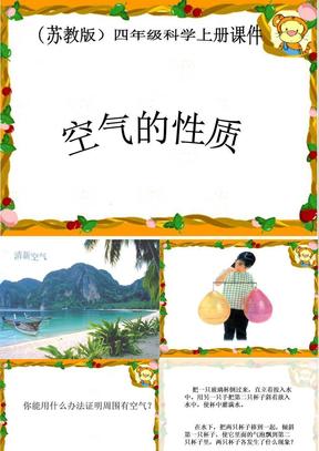 苏教版小学四年级上册科学全册PPT课件-(1).ppt
