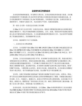 企业党代会工作报告全文.docx