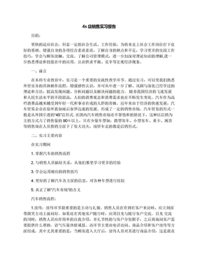 4s店销售实习报告.docx