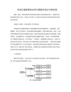 时间片轮转算法在单片机程序设计中的应用.doc