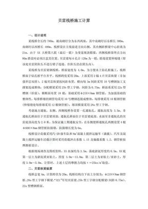 贝雷梁计算.pdf