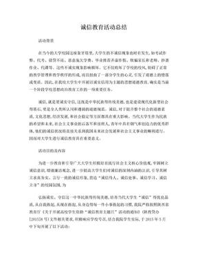 诚信教育活动总结.doc
