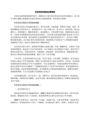 红色党员先锋岗主要事迹.docx