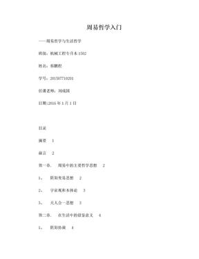 周易哲学入门.doc