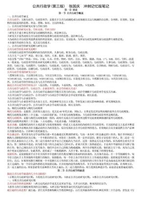张国庆《公共行政学》冲刺背诵版笔记.doc