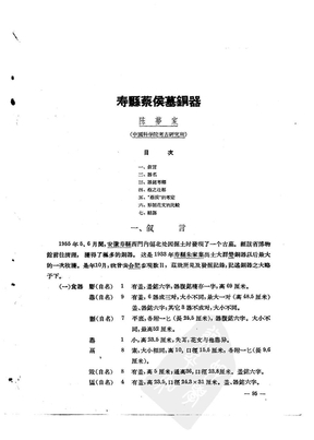 寿县蔡侯墓铜器.pdf