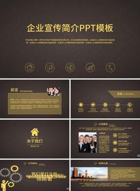 IOS风格企业宣传通用PPT模板.pptx