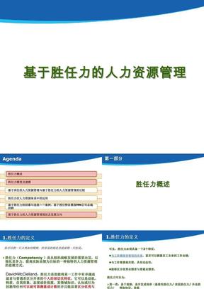 基于胜任力的人力资源管理(101013).ppt