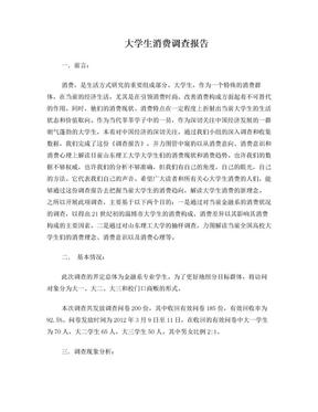 大学生消费情况问卷调查报告总结.doc