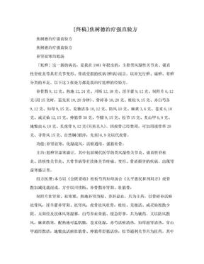 [终稿]焦树德治疗强直验方.doc
