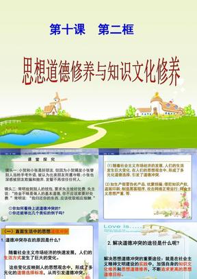 10-2 思想道德修养和知识文化修养.ppt