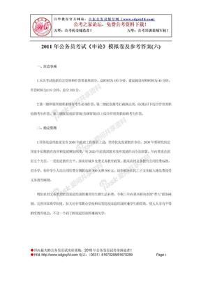 2011年公务员考试《申论》模拟卷及参考答案(六).doc